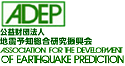 Association for the Development of Earthquake Prediction